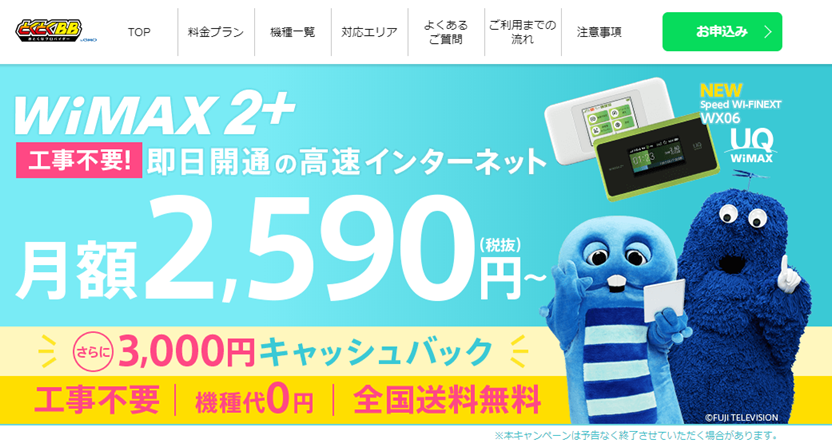 WiMAX2+×GMO