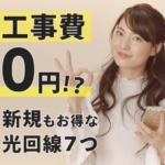 光コラボの工事費用が0円!? 新規でもおトクな5選をご紹介!