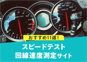 知ってると便利!おすすめスピードテスト/回線速度測定サイト11選