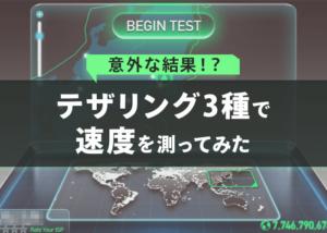 テザリング3種で速度を測ったら意外な結果が!?
