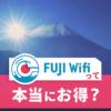 最安級のFUJI WiFiは本当にお得?評判や速度のまとめと他サービスとの比較