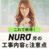 これで納得!NURO光開通までの工事内容と注意点を詳しく解説