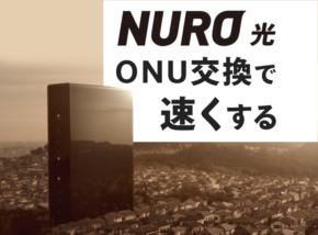 NURO光のONUを新型に交換して通信速度を上げる手順と3つの注意点
