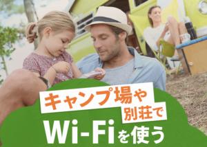キャンプ場や別荘でWi-Fiインターネットを使うための3つの方法