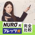 NURO光はフレッツ光とどう違う?9つの点から特徴を完全比較