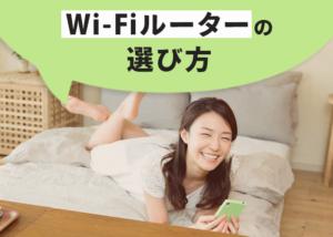初心者でもわかる♪無線LAN(Wi-Fi)ルーターの失敗しない選び方5つのポイント