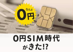 0円SIM時代がきた!? いま知っておくべきSIMサービス3選