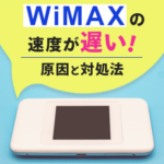 WiMAXの速度が遅い!考えられる原因8つと試したい対処法