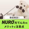 NURO光でんわのお得なメリット6つと気を付けるべき全注意点を解説