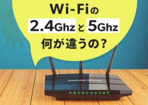 素朴な疑問。Wifiの2.4Ghzと5Ghzって何がどう違うの?
