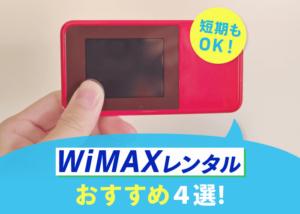 WiMAXをレンタルするならここがおすすめ!1日・1ヶ月からの短期もOK