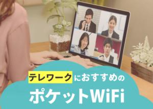 テレワーク(在宅勤務)におすすめのポケットWiFi7選と選び方