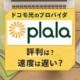ドコモ光のプロバイダ「plala」の評判は?回線速度は遅い?