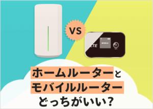 ホームルーターとモバイルルーターはどちらを選ぶべき?何が違うの?