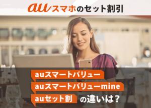 auスマホのセット割引は3種類ある!違いや組めるネット回線は?