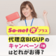So-net光プラス代理店BIGUPは3種類でどのキャンペーンがお得?