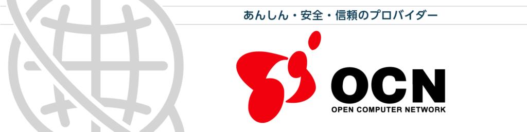 OCN ロゴ