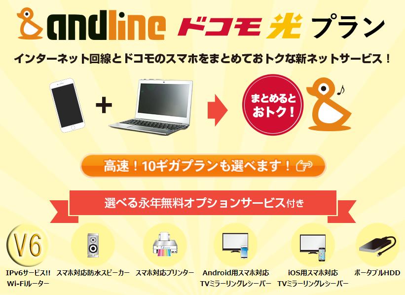andlineドコモ光プラン