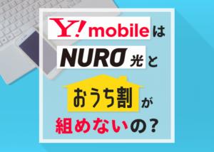 ワイモバイルはNURO光と「おうち割」が組めないって本当?