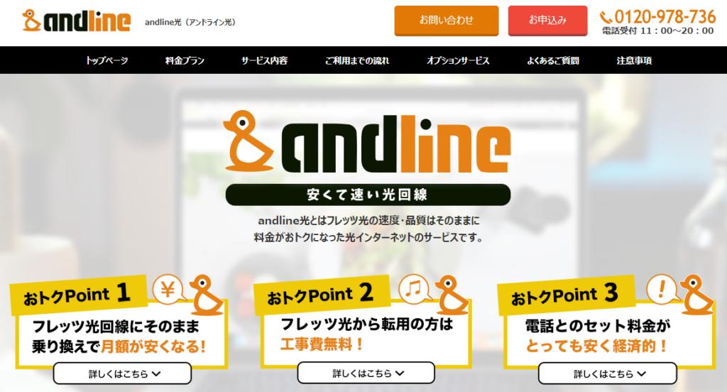 andline光