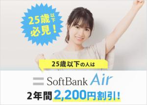 25歳以下の人は必見!ソフトバンクエアーの料金が2年間2,200円割引!