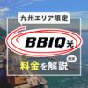 九州エリア限定「BBIQ光インターネット」の料金を簡単解説!