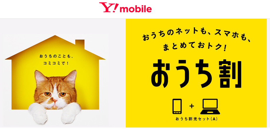 Y!mobile おうち割光セット(A)