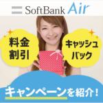SoftBank Airの料金割引・キャッシュバックキャンペーンを紹介!