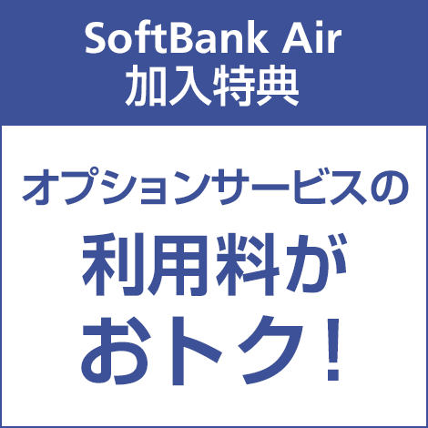 SoftBank Air 加入特典
