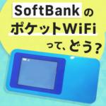 ソフトバンクのポケットWiFiはどう?高いし無制限じゃないって本当?