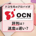 ドコモ光のプロバイダ「OCN」の評判を調査!遅いって本当?