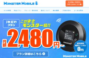 モンスターモバイル 公式サイト