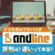 ドコモ光のプロバイダ「andline」の評判を調査!遅いって本当?
