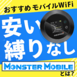 安い・縛りなし!モバイルWiFiの「MONSTER MOBILE」とは?