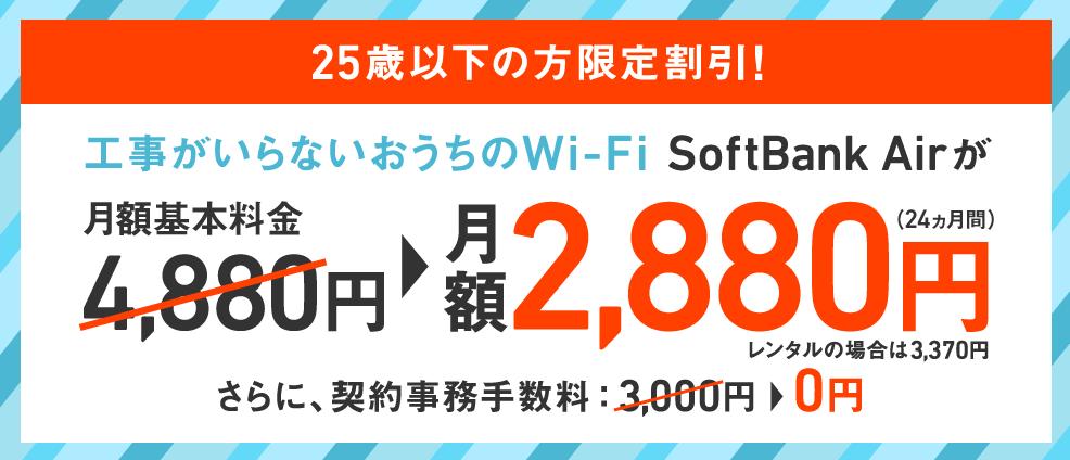 ソフトバンクエアー U-25限定SoftBank Air 割引