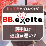 ドコモ光のプロバイダ『BB.exciteは遅い』という評判は本当?