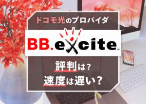 ドコモ光のプロバイダ「BB.excite」は遅い?評判はどう?