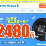 安い・縛りなし!ポケットWiFiの「MONSTER MOBILE」とは?