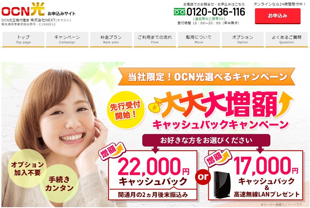 OCN光_NEXT