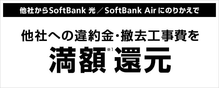 ソフトバンク あんしん乗り換えキャンペーン