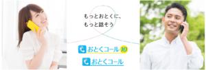 DTISIM_おとくコール