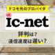 ドコモ光のプロバイダ「ic-net」の評判は?通信速度は遅い?