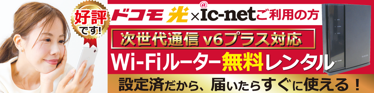 ic-net 無料特典