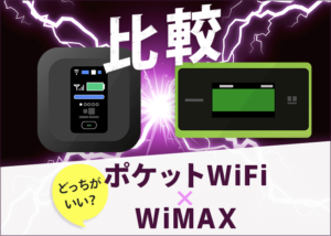 どっちがいい?ポケットWiFi×WiMAX 比較!