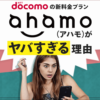 ドコモの新料金プラン「ahamo(アハモ)」とは?ahamoの情報まとめ!