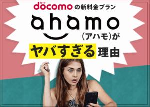 ドコモの新料金プラン「ahamo(アハモ)」とは?ahamoの情報まとめ