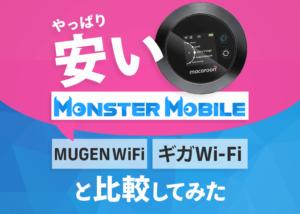 モンスターモバイルはMUGEN WiFi・ギガWi-Fiよりも安い