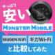 モンスターモバイルはMUGEN WiFi・ギガWi-Fiよりも安い!
