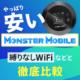 ポケットWiFi最安級のMONSTER MOBILEを縛りなしWiFi等と比較