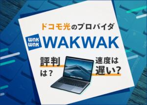 ドコモ光のプロバイダ「WAKWAK」の遅いという評判は本当?